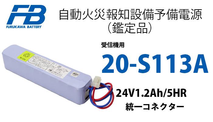 古河電池 20-S113A