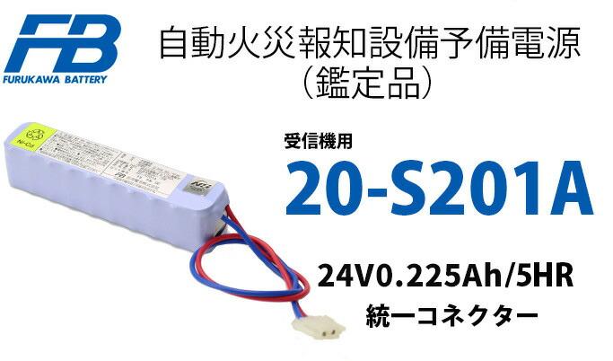 古河電池 20-S201A