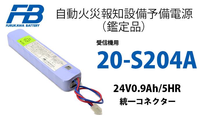 古河電池 20-S204A