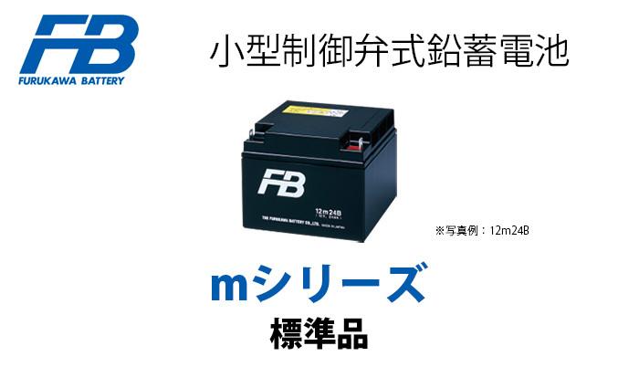古河電池 小型制御弁鉛蓄電池 mシリーズ