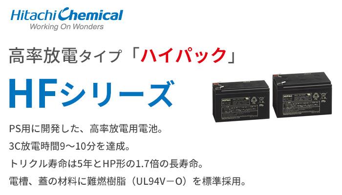 日立化成(旧:新神戸電機)製 高率放電タイプ鉛蓄電池 《ハイパック》 HFシリーズ