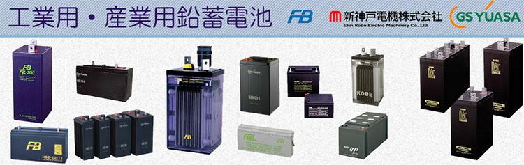 工業用鉛蓄電池カテゴリ