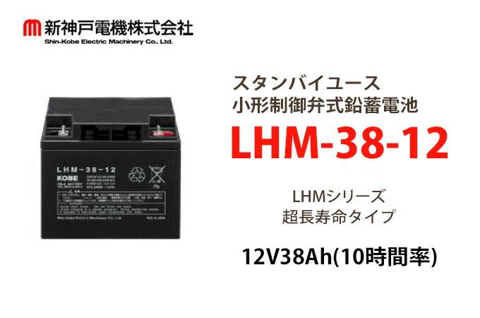 新神戸電機製 LHM-24-12