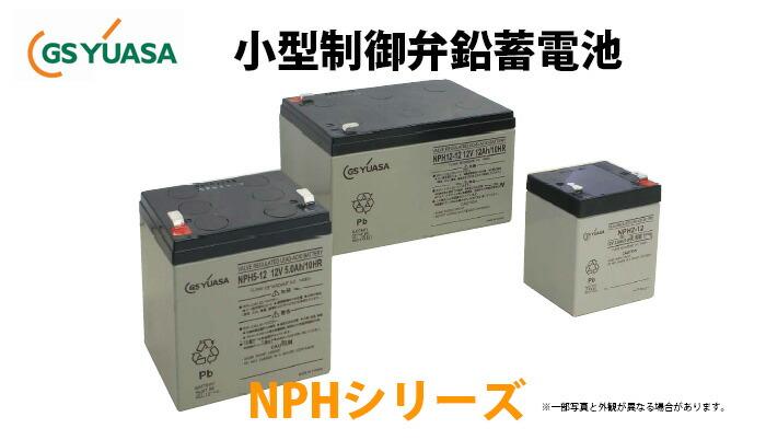 GSユアサ 小型制御弁鉛蓄電池 NPHシリーズ