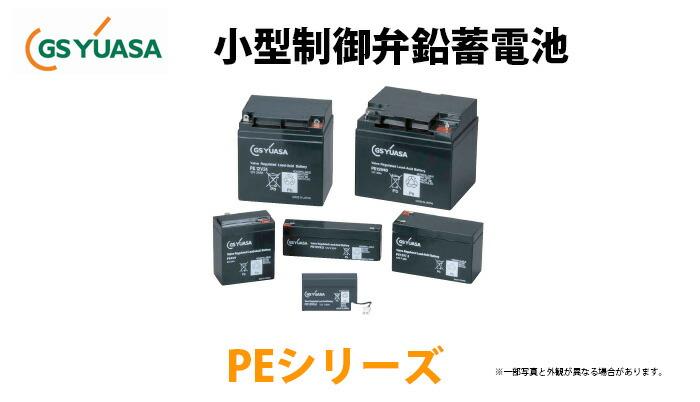 GSユアサ 小型制御弁鉛蓄電池 PEシリーズ