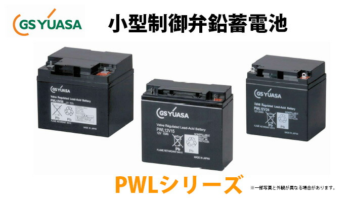 GSユアサ 小型制御弁鉛蓄電池 PWLシリーズ