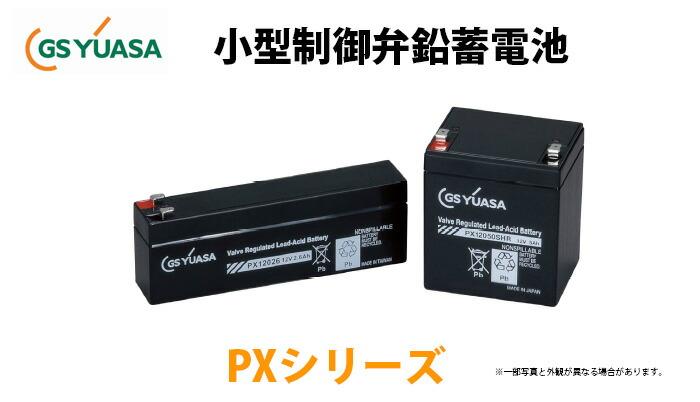 GSユアサ 小型制御弁鉛蓄電池 PXシリーズ