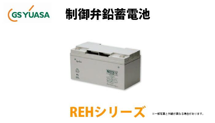 GSユアサ 制御弁鉛蓄電池 REHシリーズ