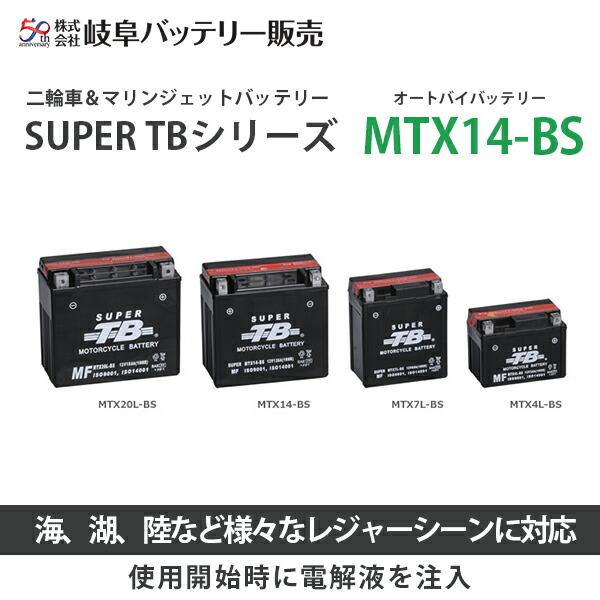 岐阜バッテリー オートバイバッテリー SUPER TBシリーズ