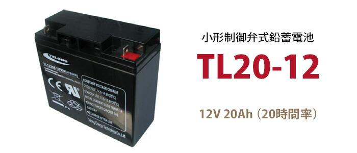 TL20-12