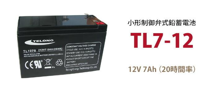 TL7-12