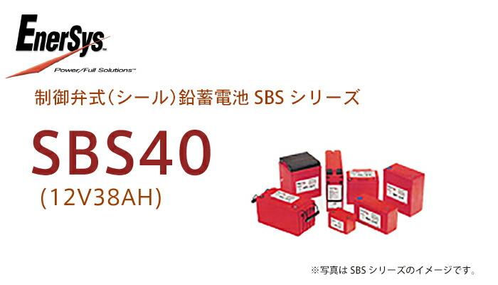 制御弁式(シール)鉛蓄電池 SBSシリーズ