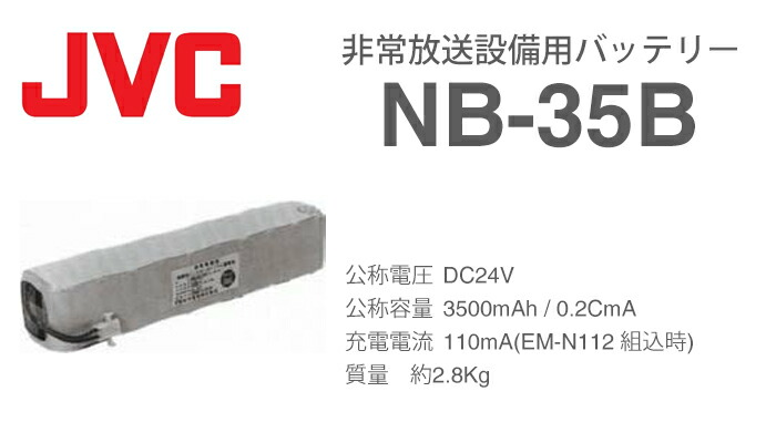 NB-35B