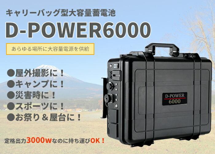 D-POWER6000 定格出力3000Wなのに持ち運びOK!キャリーバッグ型大容量蓄電池