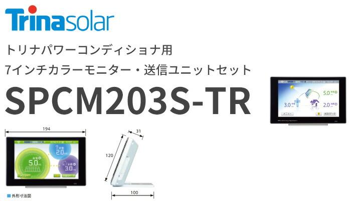 トリナ・ソーラー 7インチカラーモニター・送信ユニットセット SPCM203S-TR