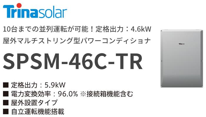 トリナ・ソーラー 屋外マルチストリング型パワーコンディショナ 4.6kW SPSM-46C-TR