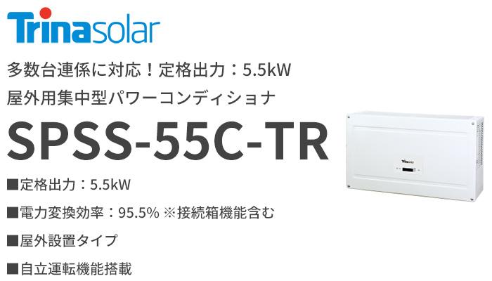 トリナ・ソーラー 屋外集中型パワーコンディショナ 5.5kW SPSS-55C-TR