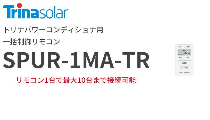 トリナ・ソーラー パワーコンディショナ用一括制御リモコン 最大10台接続可 SPUR-1MA-TR