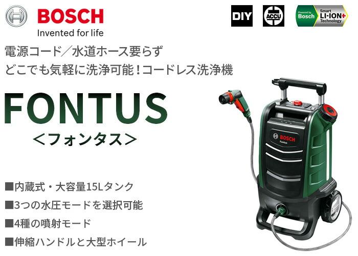 BOSCH(ボッシュ) 電源コード】水道ホース要らずどこでも気軽に洗浄可能!コードレス洗浄機 FONTUS(フォンタス)
