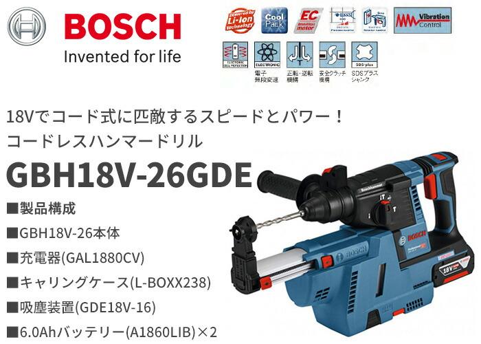 BOSCH(ボッシュ) コードレスハンマードリル 18V/6.0Ahバッテリー 吸塵アダプター キャリングケースセット GBH18V-26GDE