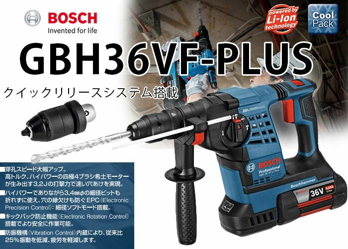 GBH36VF-PLUS バッテリーハンマードリル