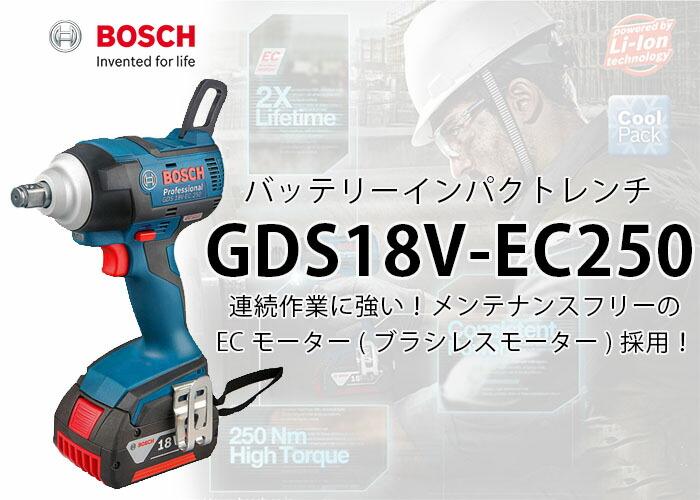 GDS18V-EC250 バッテリーインパクトレンチ