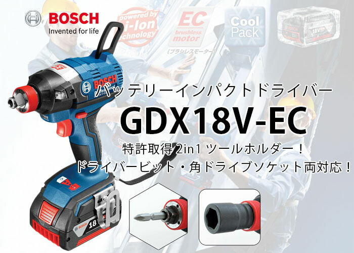 GDX18V-EC バッテリーインパクトドライバー