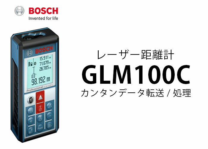 GLM100C レーザー距離計