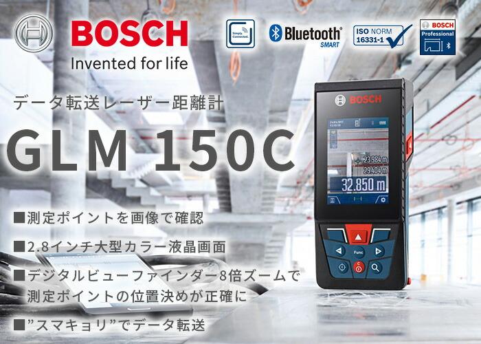 BOSCH(ボッシュ) 専用アプリでスマホやタブレットに簡単データ転送「スマキョリ」対応!データ転送レーザー距離計 GLM150C