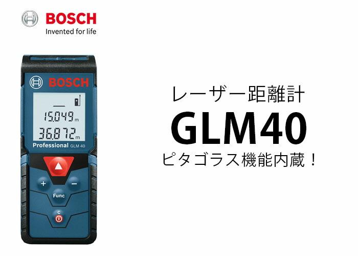 GLM40 レーザー距離計
