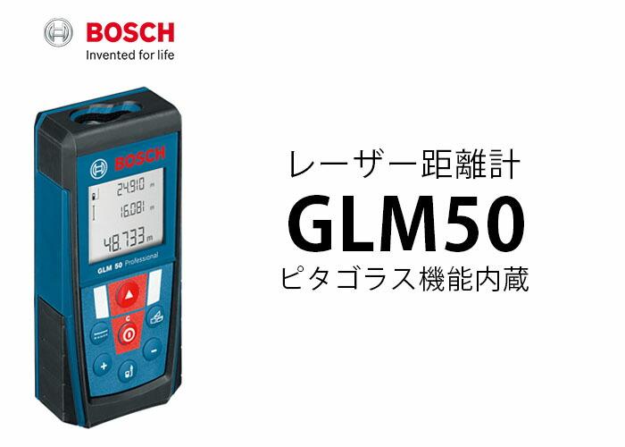 GLM50 レーザー距離計