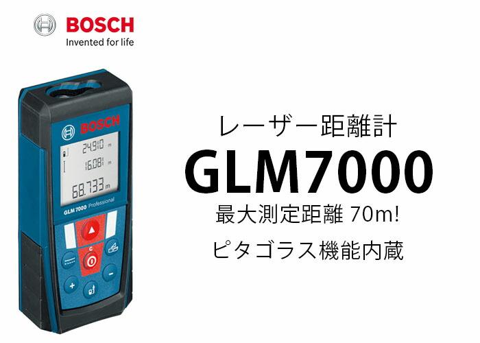 GLM7000レーザー距離計