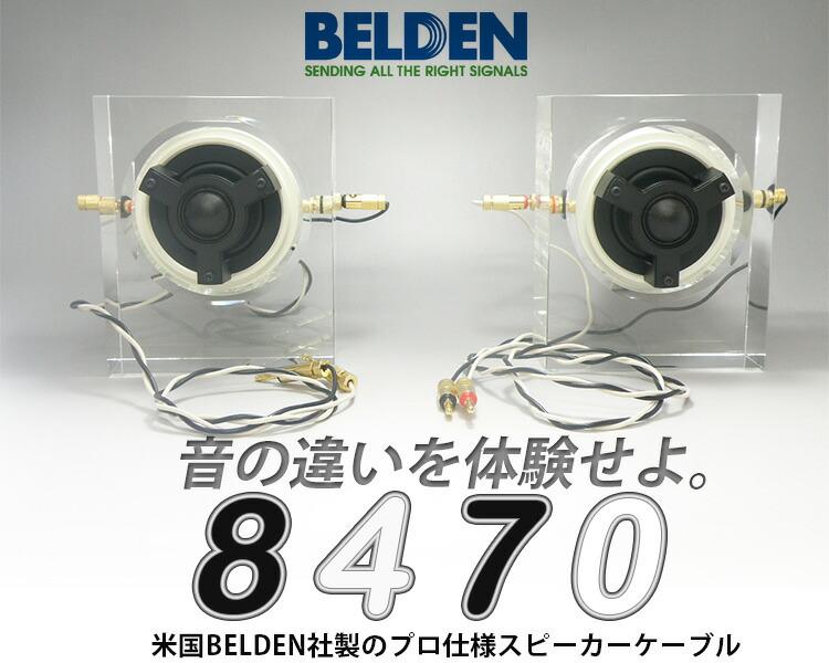 ベルデン8470ケーブル:お問の違いを体験せよ