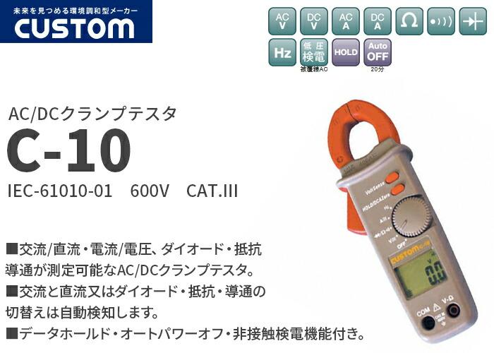 カスタム 交流/直流・電流/電圧、ダイオード・抵抗・導通が測定可能なAC/DCクランプテスタ C-10