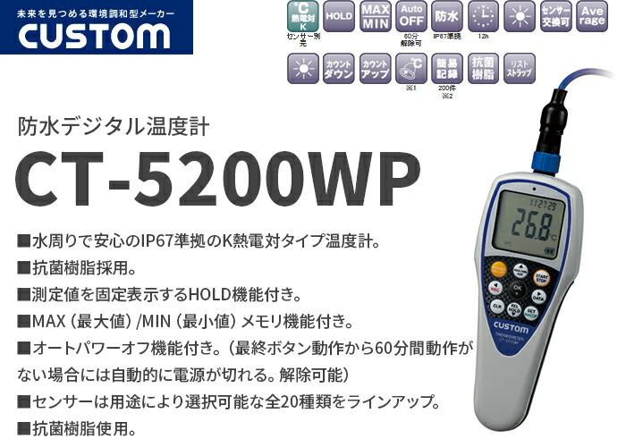 カスタムの温度計