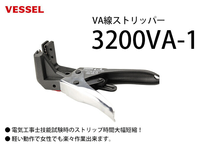 Vessel 3200VA-1 VA線ストリッパー