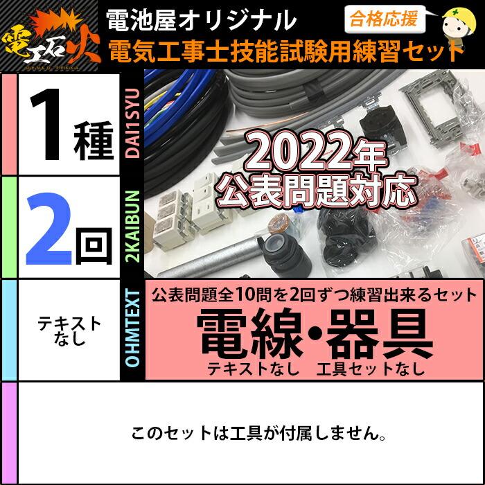 【フルセット+工具】<2021年>第一種 電気工事士 技能試験【各問2回ずつ練習】 全10問分の電線・器具セット