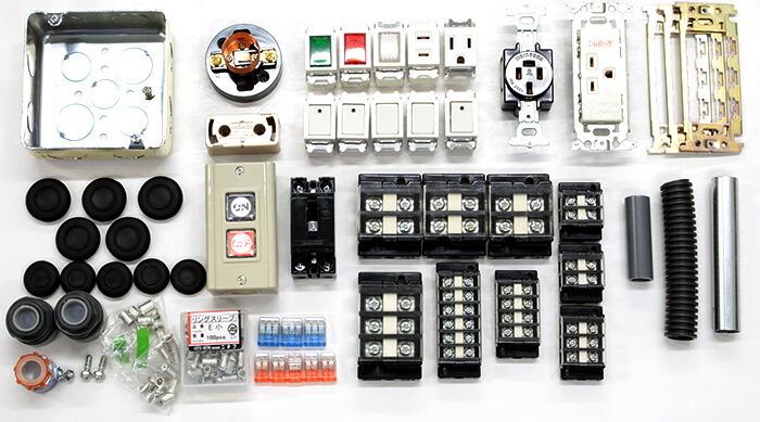 電気工事士 技能試験 材料セット 器具一覧