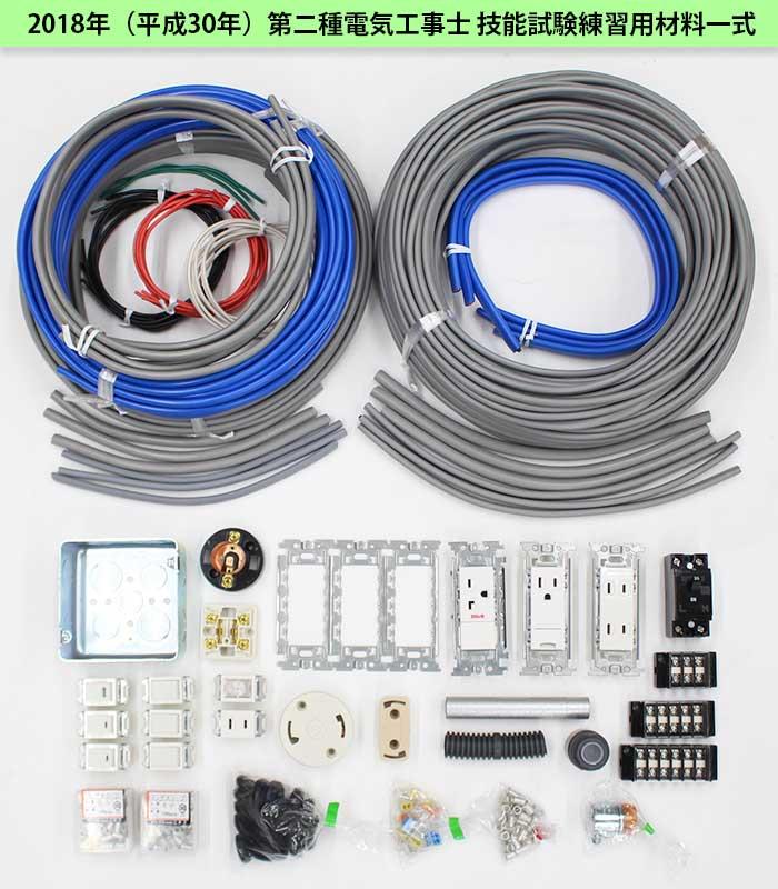 第2種電気工事士技能試験電線・器具セット約3回分材料