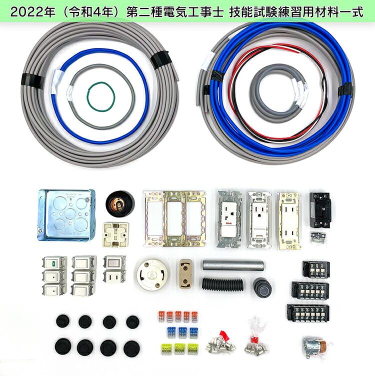 第2種電気工事士技能試験電線・器具セット約1回分材料