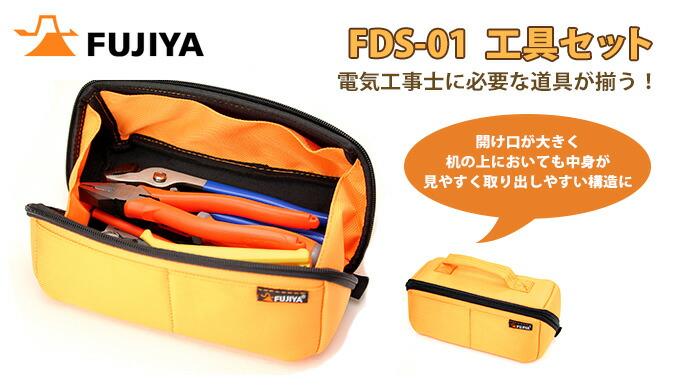 フジ矢FDS-01工具セット
