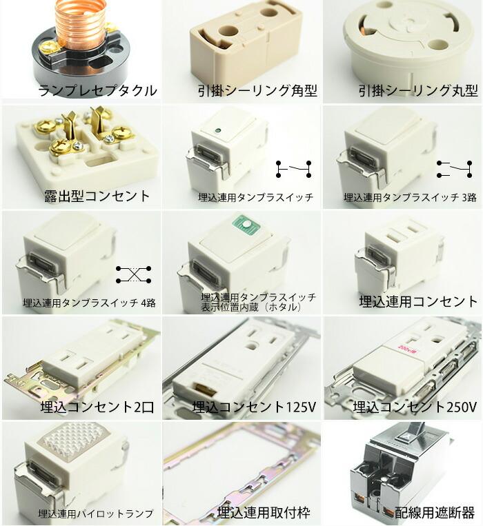 電気工事士技能試験対応セットの器具