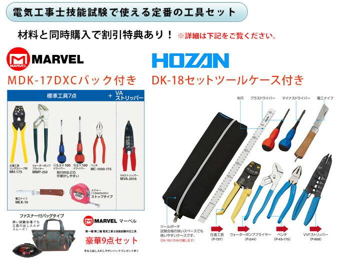マーベルMDK-17DXCとホーザンS18の工具セット