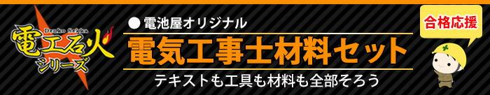 電工石火シリーズ