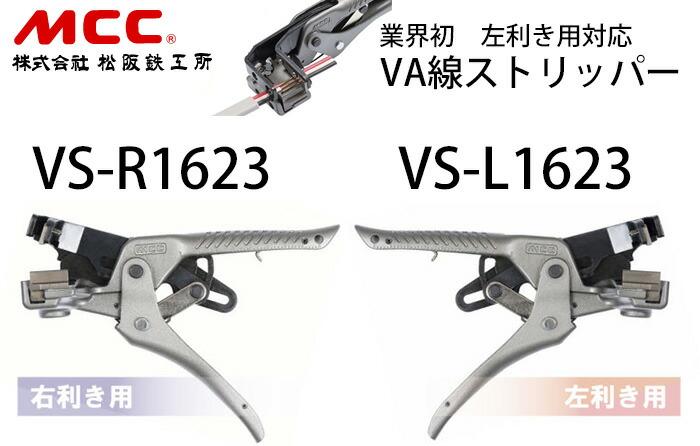 MCC VS-R1623 VA線ストリッパー 右利き用