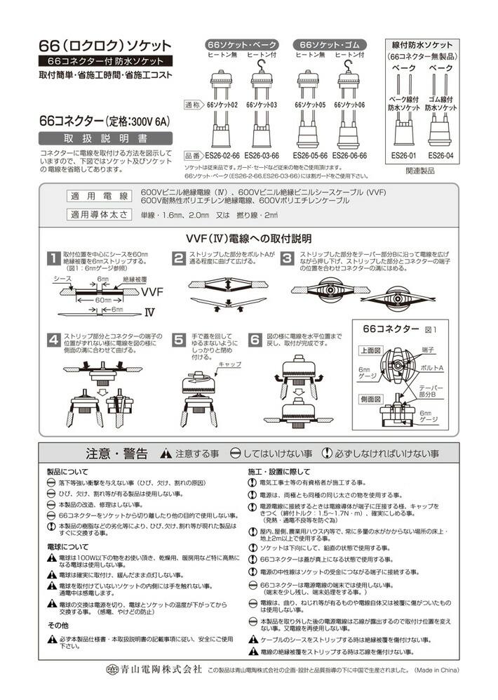 青山電陶の66ソケット