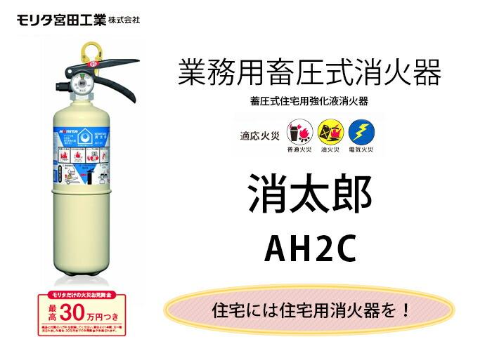 住宅用畜圧式消火器 消太郎 AH2C