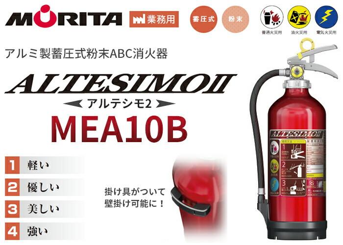 モリタ宮田工業 アルミ消火器 MEA10B