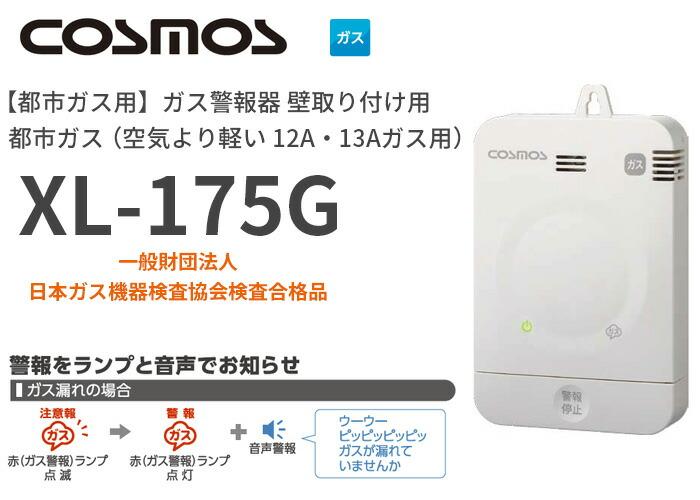 新コスモス 【都市ガス用】ガス警報器 壁取付型 XL-175G