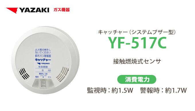 ガス漏れ警報器 YF-517C